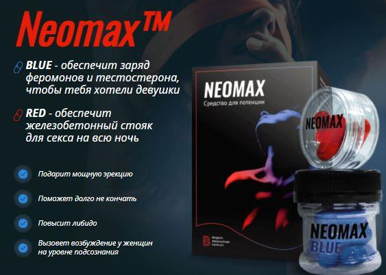 Как заказать неомакс официальный сайт